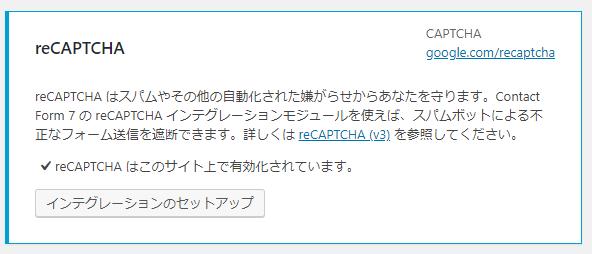 reCAPTCHA有効化