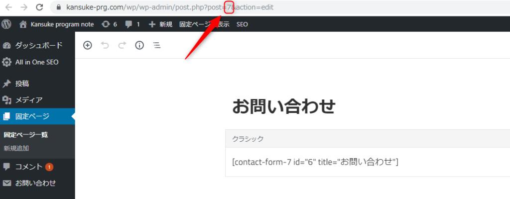 固定ページの投稿IDの表記場所