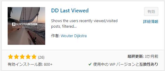 「DD Last Viewed」プラグイン有効化完了画面