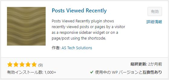 「Posts Viewed Recently」プラグイン有効化完了画面
