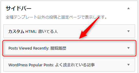 ウィジェットへの「Posts Viewed Recently」の追加画面