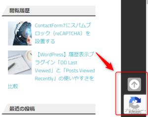 お問合せページのreCAPTCHAの表示画面