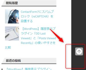 お問合せ以外のページのreCAPTCHAの表示画面