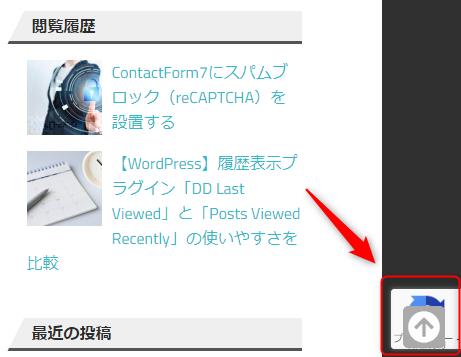 ボタンが被っている画面