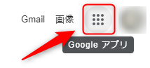 Goggleアプリを選択
