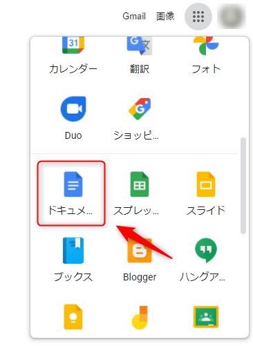 Googleアプリのドキュメントを選択