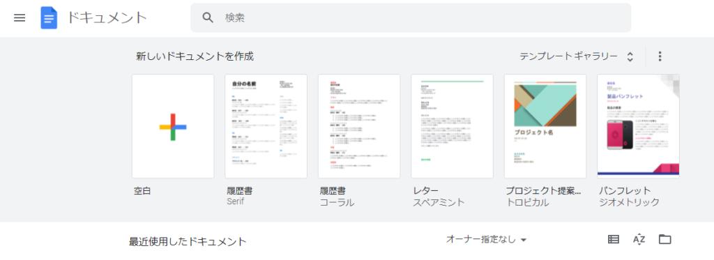 Googleドキュメントの画面